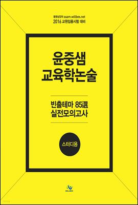 윤중샘 교육학논술 빈출테마 85選 실전모의고사 스터디용