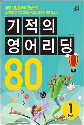 기적의 영어리딩 80 (Book 1)