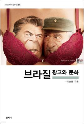 브라질 광고와 문화