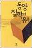 동양 철학의 유혹