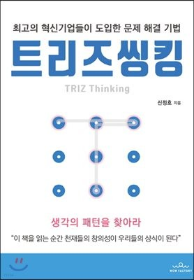 트리즈씽킹 TRIZ Thinking