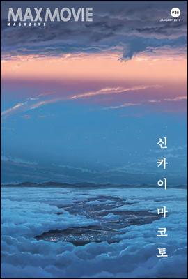 맥스무비 매거진 38호 :  신카이 마코토