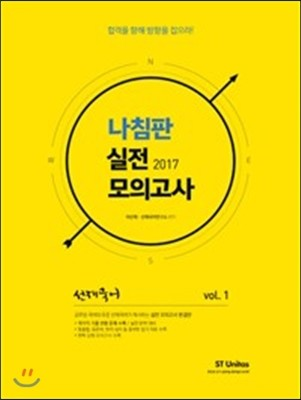2017 선재국어 나침판 실전모의고사 Vol.1