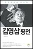 김영삼 평전