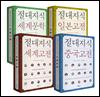 [대여] [세트] 절대지식 시리즈 (전4권)