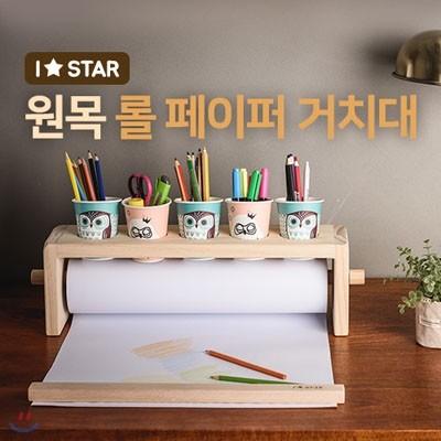 원목 롤페이퍼 거치대(롤페이퍼+ 종이컵 6개 증정)