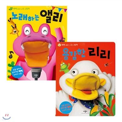 소리나는그림첵 세트(전2권)/ 노래하는앨리+용감한리리