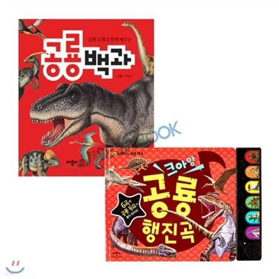 공룡세트 (전2종)/ 공룡백과+공룡행진곡
