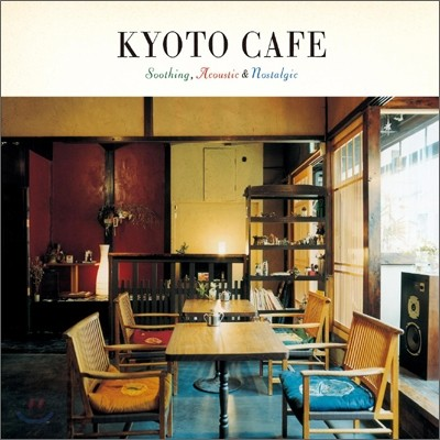 교토 카페 (Kyoto Cafe)