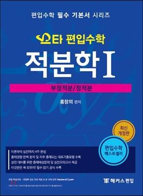 2017 스타 편입수학 적분학 1 부정적분/정적분