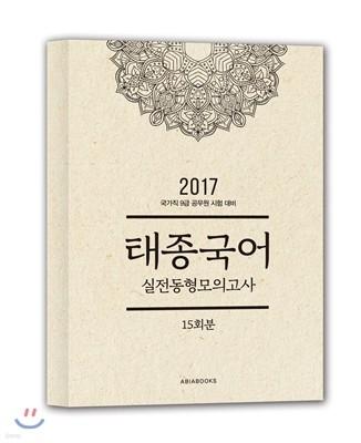 2017 태종국어 실전동형 모의고사