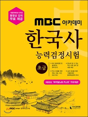 2017 MBC아카데미 한국사능력검정시험 기본서 초급