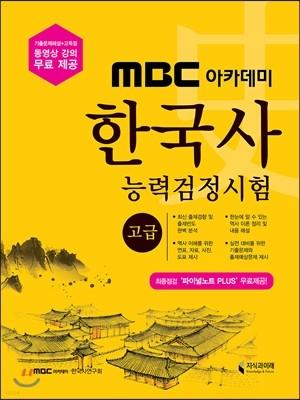 2017 MBC아카데미 한국사능력검정시험 기본서 고급