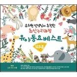 유아 동요 베스트 123곡