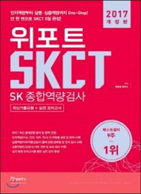 2017 위포트 SKCT SK 종합역량검사