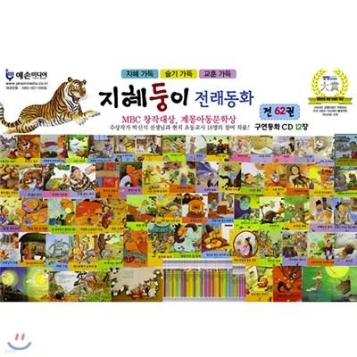 지혜둥이 전래동화(전62권+CD12장)2013년최신판