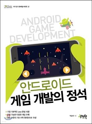 안드로이드 게임 개발의 정석