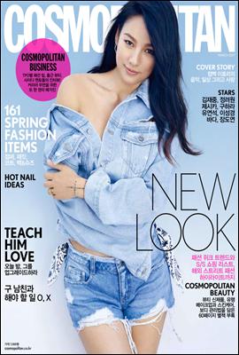 Cosmopolitan 2017년 3월호 1권