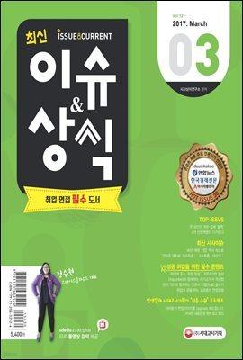 2017 최신 이슈&상식 3월호(통권 제121호)