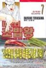 미스터 초밥왕 7 양장 한정판