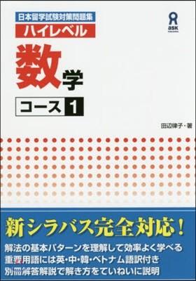 日本留學試驗問題集 ハイレベル數學 コ-ス(1)
