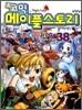 코믹 메이플스토리 오프라인 RPG 38