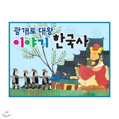 광개토대왕 이야기 한국사(전68권)2013최신판/가격조정가능!
