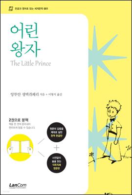 어린왕자 : 한글판+영문판
