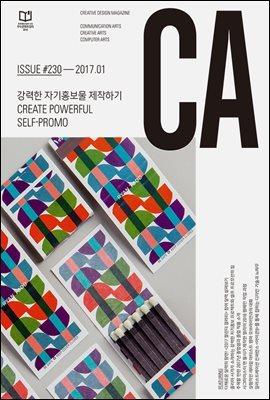 디자인 매거진 CA 2017년 1월호