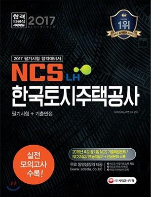 2017 NCS 한국토지주택공사(LH) 필기시험+기출면접