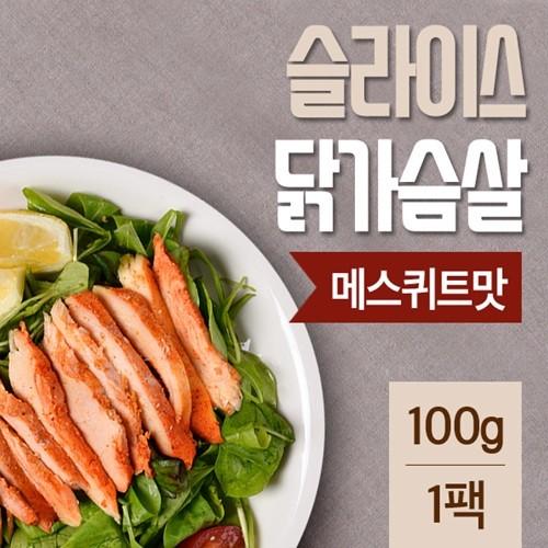 러브잇 메스퀴트 슬라이스 닭가슴살 100g