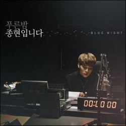 MBC FM 4U 푸른밤 종현입니다 - 컴필레이션 앨범