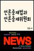 언론중재법과 언론중재위원회 : 정정보도, 반론보도, 취재기자 생존전략