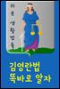 김영란법 똑바로 알자 : 부정청탁 및 금품수수 금지법