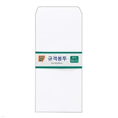 [알파] 16절규격봉투 인쇄무 100매(100x205mm)