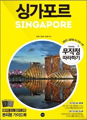 무작정 따라하기 싱가포르