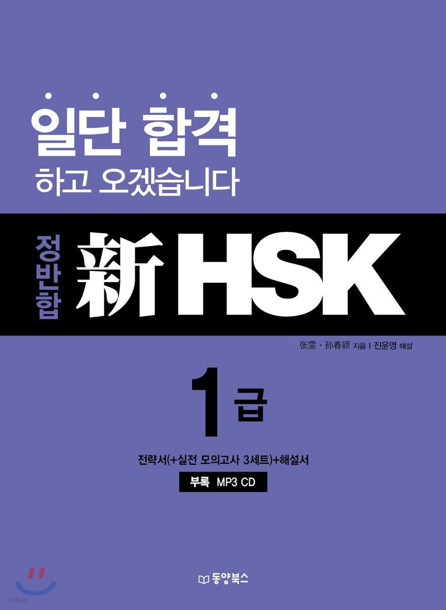 정반합 신 HSK 1급