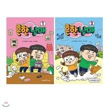 흔한남매 1~2권 세트/노트 증정