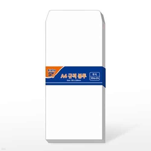 [알파] A4규격봉투 인쇄무 100매(105x220mm)