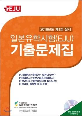 일본유학시험 EJU 기출문제집 (2016년도 제1회 실시)