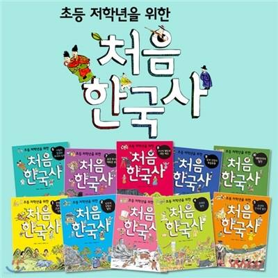 초등 저학년을 위한 처음 한국사 10권세트