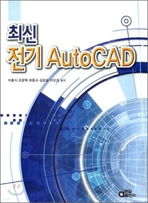 최신 전기 AutoCAD