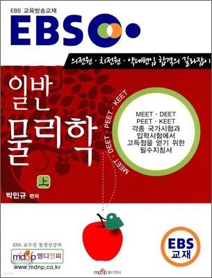 EBS 일반물리학 (상)