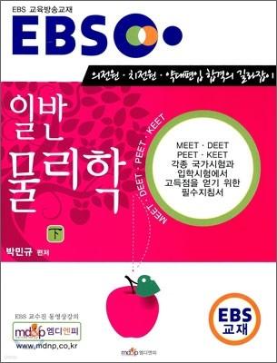 EBS 일반물리학 (하)