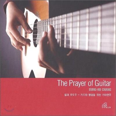 물과 포도주 : 기도와 명상을 위한 기타연주 (The Prayer of Guitar) - 장승호