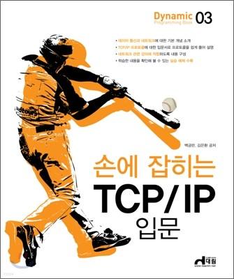 손에 잡히는 TCP / IP 입문