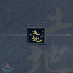 김영동 - 소리로 읽는 토지