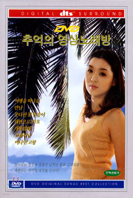 추억의 영상 노래방 Old Songs Norebang, dts