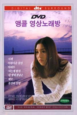 앵콜 영상 노래방 Encore Norebang, dts