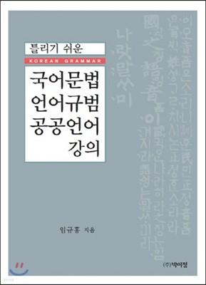 국어문법 언어규범 공공언어 강의